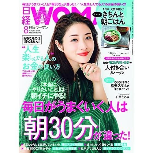 日経 WOMAN ウーマン 最新号 表紙画像