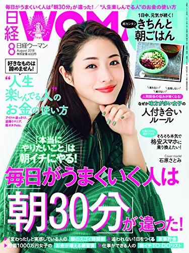 日経 WOMAN 2018年8月号 大きい表紙画像
