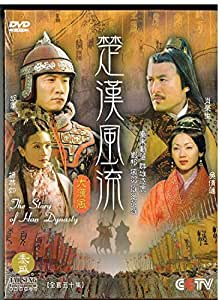 Story of Han Dynasty