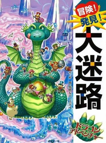 Boken hakken daimeiro doragon adobencha.