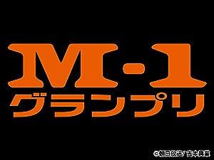 M-1グランプリ (2001〜2016)