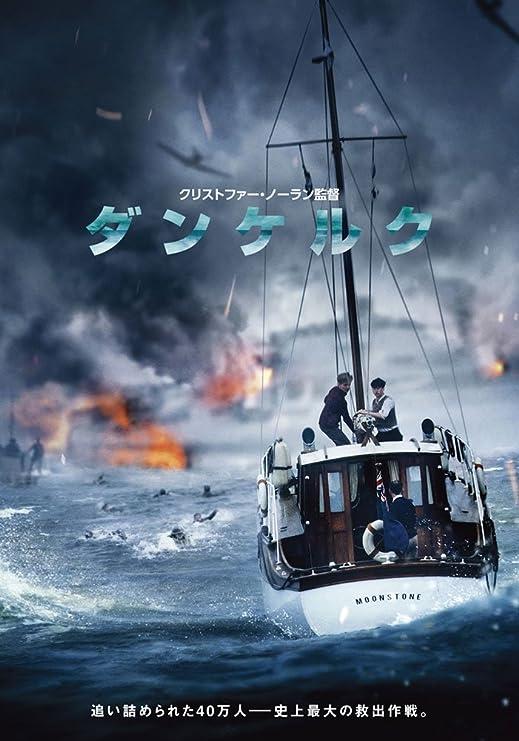 ダンケルク [DVD]