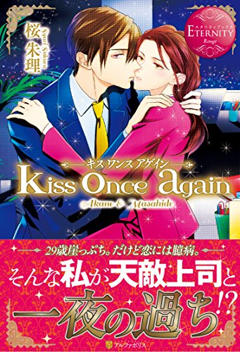 kiss once again (エタニティブックスRouge)