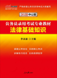 中公版·2020公务员录用考试专业教材:法律基础知识
