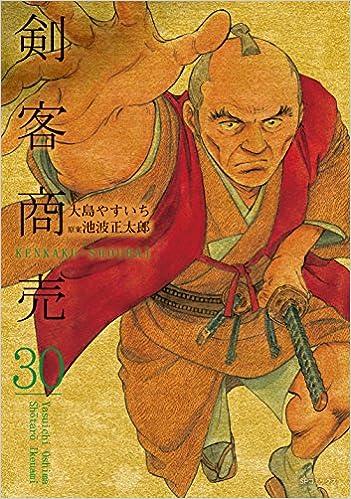 剣客商売 第01-30巻 [Kenkaku Shoubai vol 01-30]