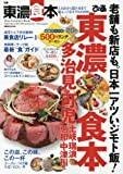 ぴあ東濃食本―人気店から隠れ家まで地元っ子おすすめ200軒 (ぴあMOOK中部)