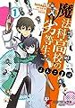 魔法科高校の劣等生 よんこま編(1) (電撃コミックスNEXT)
