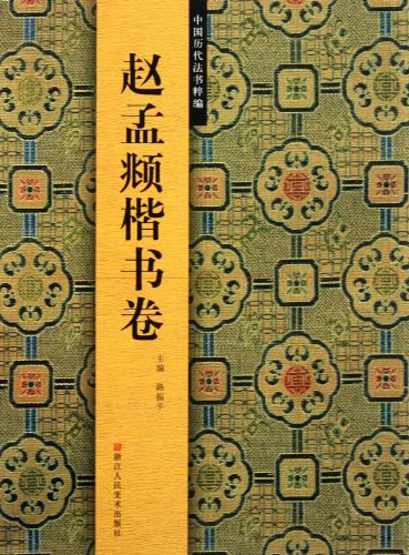 (Zhao Mengjia's Regular Script _ Model Calligraphy Essence during Different Dynasty in China (Chinese Edition))