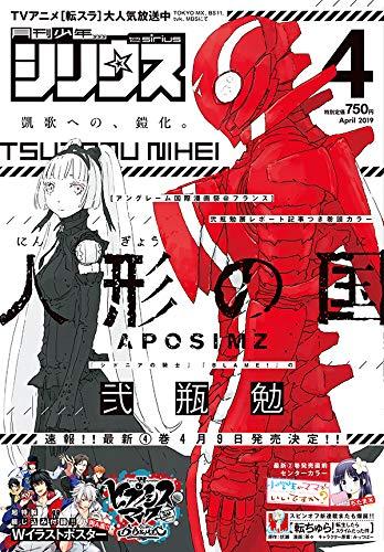 月刊少年シリウス 最新号 表紙画像