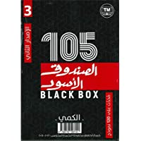 Black Box(3) 105 Quantum & Verbal Model 2 Part