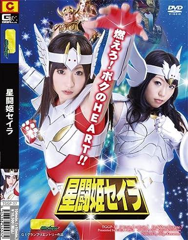 GIGA/星闘姫セイラ [DVD]