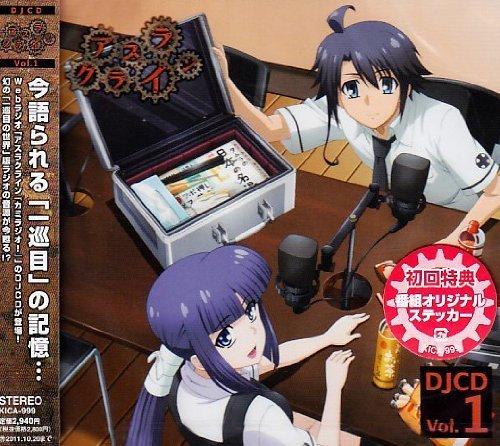 DJCD ASURA CRYIN KAMIRADIO by KING RECORDS (JAPAN)