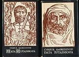 Front cover for the book Data Tutashkhia: A novel by Cabua Amirejibi