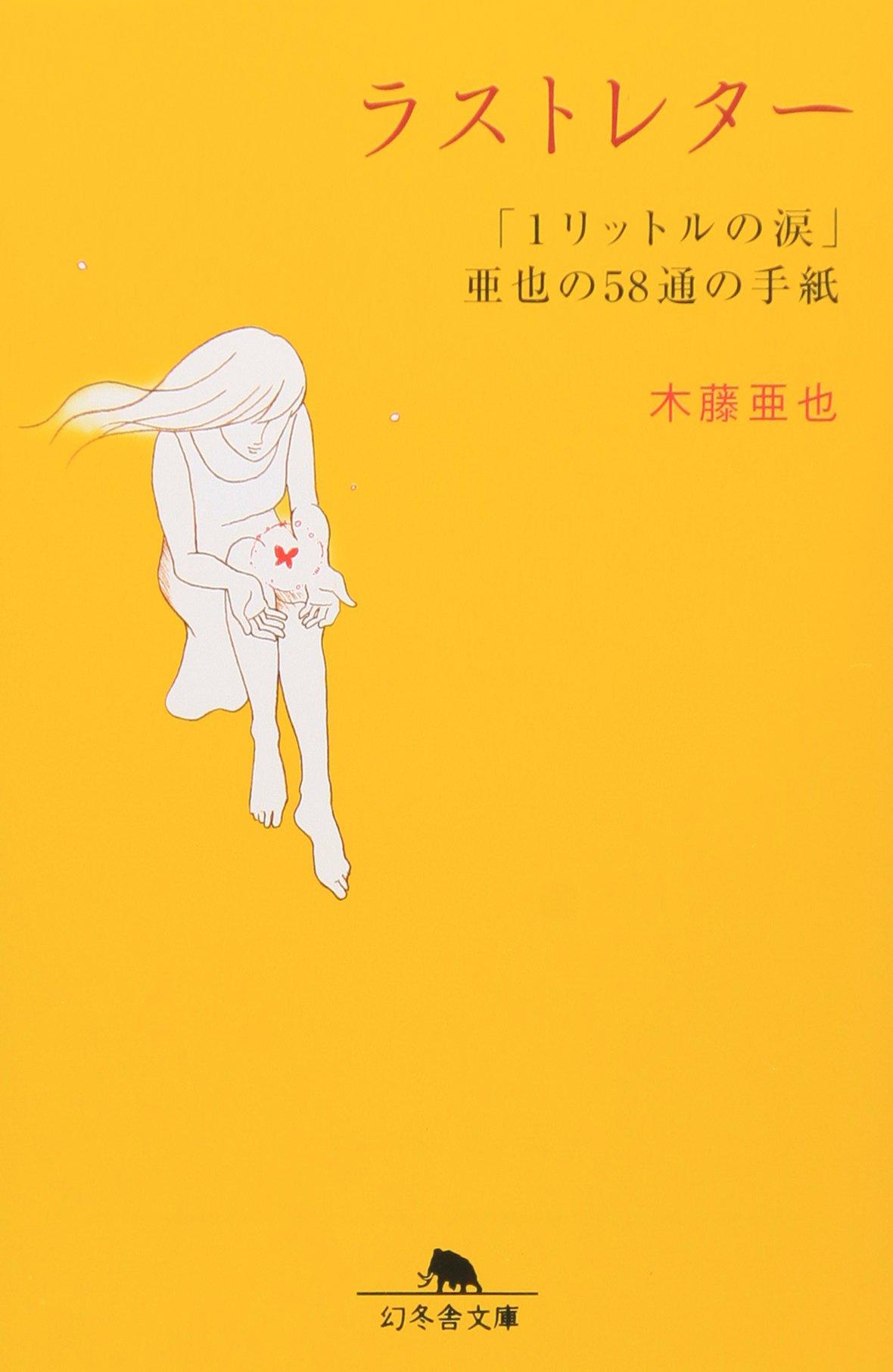 ラストレター「1リットルの涙」亜也の58通の手紙 pdf