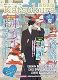 かつくら vol.3 2012夏