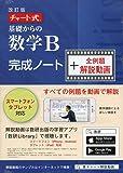 チャート式基礎からの数学B完成ノート+全例題解説動画 ([テキスト])