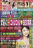 週刊大衆 2019年 4/1 号 [雑誌]