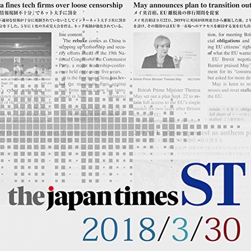 The Japan Times ST 3月30日号