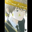 Deep Love REAL(2) (ヤングマガジンコミックス)