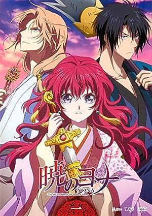 暁のヨナ DVD