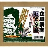 ひとり会落語CD全集(2)