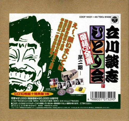 ひとり会落語CD全集(2) B00005EO3O