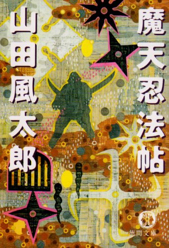 魔天忍法帖 新版 (徳間文庫)
