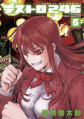 デストロ246 5 (サンデーGXコミックス)