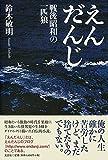 えんだんじ―戦後昭和の一匹狼