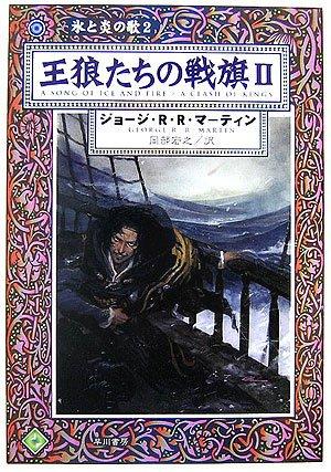 王狼たちの戦旗〈2〉―氷と炎の歌〈2〉 (ハヤカワ文庫SF)