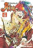 Aventura(4) (シリウスKC)