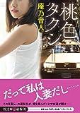 桃色タクシー (悦文庫)