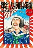 輝け! 大東亜共栄圏 完全版 (OHTA COMICS)