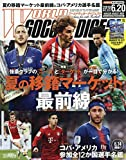 ワールドサッカーダイジェスト 2019年 6/20 号 [雑誌]