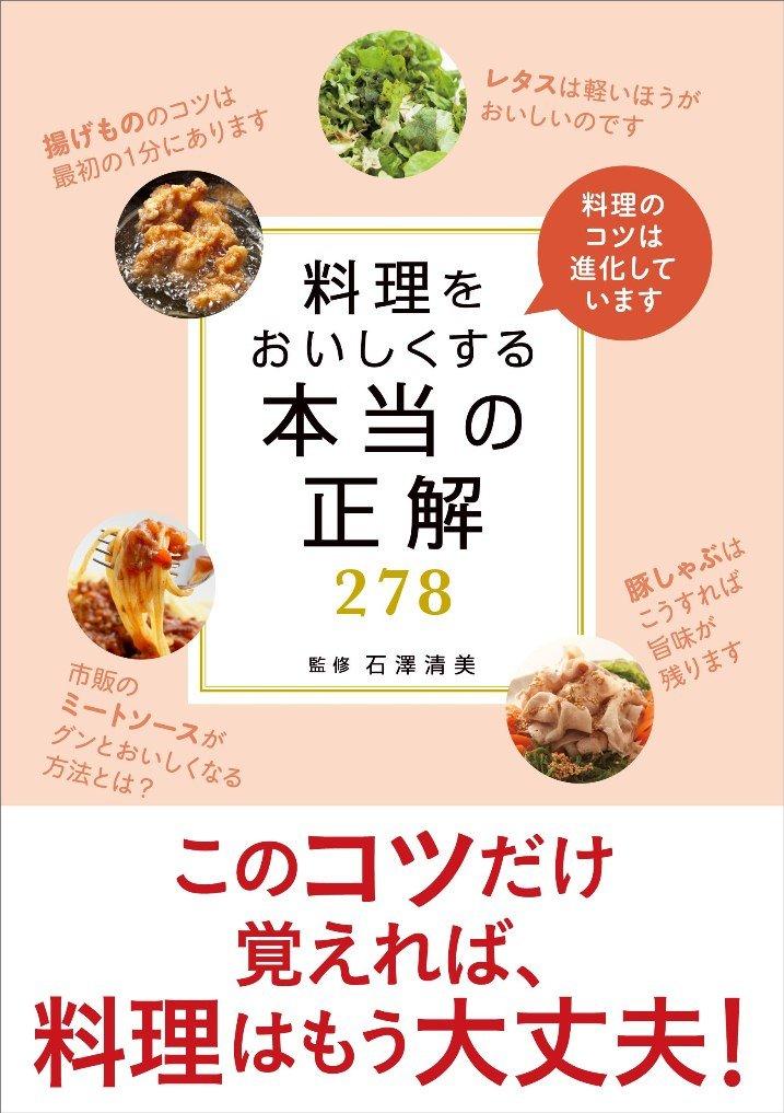 Read Online Ryōri o oishiku suru hontō no seikai nihyakunanajūhachi : ryōri no kotsu wa shinka shite imasu ebook