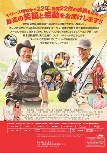 Japanese Movie - Tsuri Baka Nisshi 20 Final [Japan DVD] DB-5425