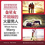 金星女不能嫁的火星男人 - 金星女不能嫁的火星男人 [Whom Not to Marry] | Pat Connor