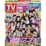 週刊TVガイド 2020年 5/15号