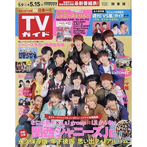週刊TVガイド 2020年 5/15号 表紙画像