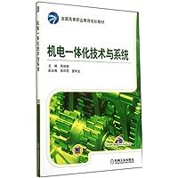 全国高等职业教育规划教材:机电一体化技术与系统