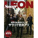 Snap LEON 2017年Vol.18 小さい表紙画像