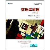 信息管理与信息系统引进版教材系列:数据库原理(第六版)