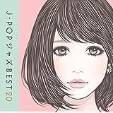 J-POP ジャズ BEST20
