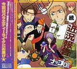 Nade Pro!! Spcd2- Zoku Kinkyo Hokoku