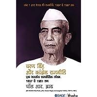 Charan Singh aur Congress Rajneeti: Ek Bhartey Rajneetik Jevan, 1937 se 1961 tak