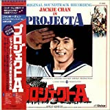 Jackie Chan in Project A soundtrack LP