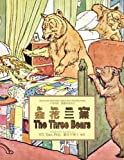 img - for The Three Bears (Traditional Chinese): 03 Tongyong Pinyin Paperback B&W (Childrens Picture Books) (Volume 22) (Chinese Edition) book / textbook / text book