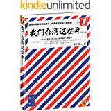 我们台湾这些年(百万畅销书!轰动两岸!讲述30年来台湾现代化进程中的大事件和小八卦!)