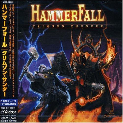 Hammerfall dreams come true with lyrics