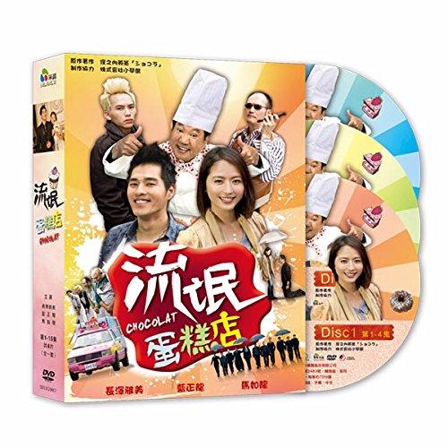 [DVD]ショコラ (流氓蛋米羔店:中国語) DVD-BOX (台湾輸入版DVD:全15話収録) リージョンコ